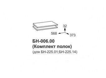 Комплект полок Бона БН-006.00