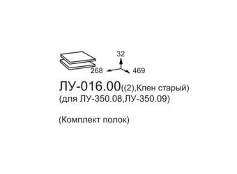 Комплект полок для тумбы ТВ Луара ЛУ-016.00 (2 шт.)