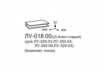 Комплект полок для тумбы ТВ Луара ЛУ-018.00 (2 шт.)