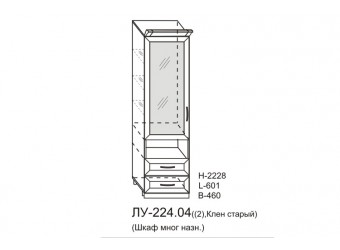 Шкаф-витрина Луара ЛУ-224.04в