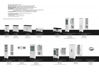 Шкаф комбинированный Верона МН-128-08