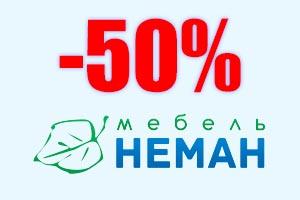 Скидка 50% на матрас при покупке любого спального гарнитура